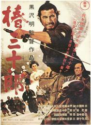 Sanjuro / réalisé par Akira Kurosawa | Kurosawa, Akira (1910-1998). Monteur