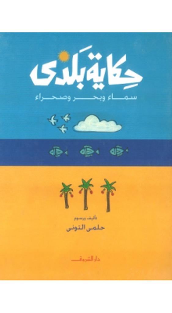 L' histoire de mon pays : حكاية بلدي ciel, mer et désert / Himi Al-Tuni  